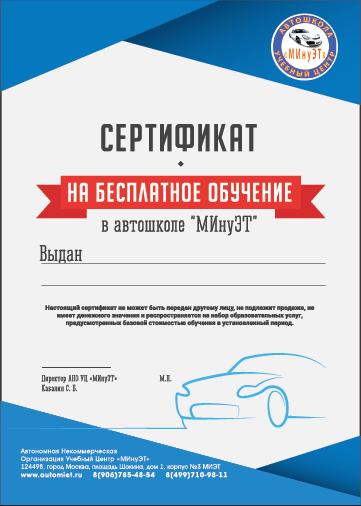 лицензия автошколы минуэт
