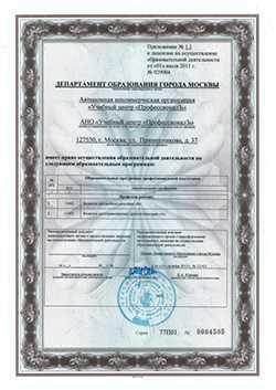 московская автошкола профессионал