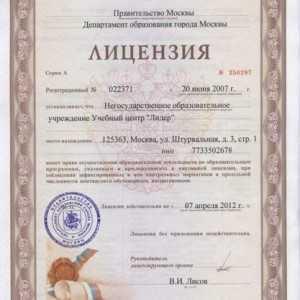 лицензия автошколы лидери