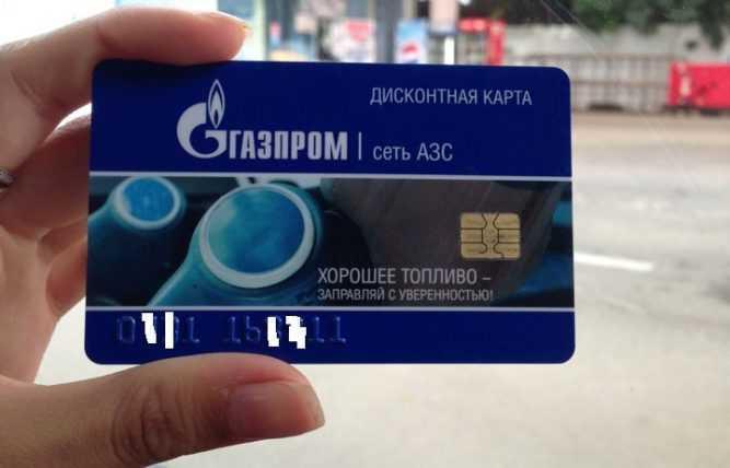 бонусные карты азс